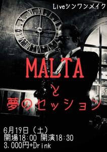 MALTAと夢のセッション@シンワンメイク