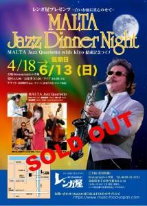 4/18(日)→6/13(日)に延期になりました!MALTA Dinner Night-